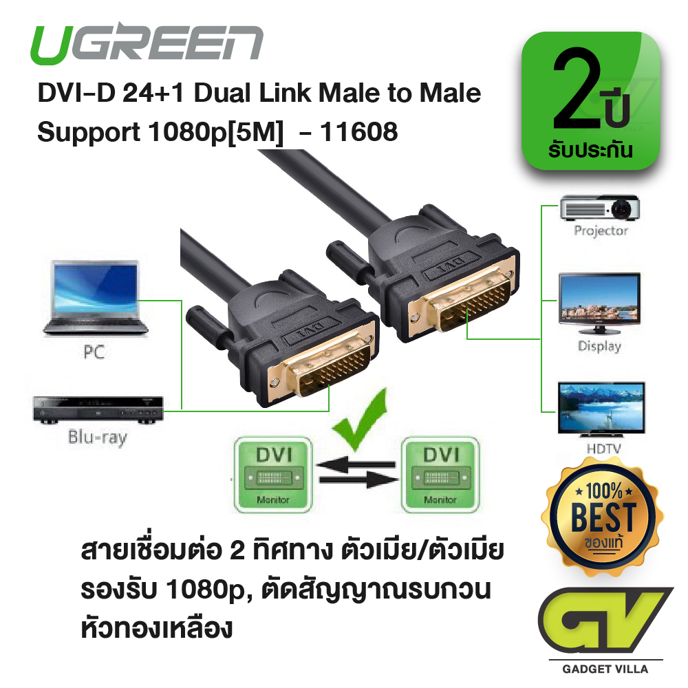 UGREEN รุ่น 11608 สาย หัว DVI-D 24+1 Dual Link Male to Male Digital Video Cable หัวทองเหลือง with Ferrite Core Support 2560x1600 for สำหรับ TV , DVD and Projector, Xbox360, PS4, ทีวี, โปรเจคเตอร์, คอมพิวเตอร์, จอมอนิเตอร์, จอคอม, 5M
