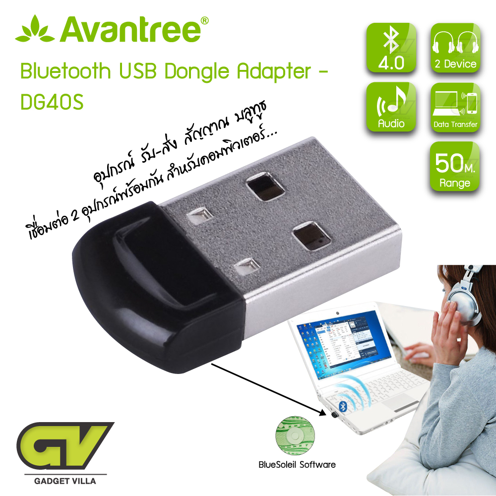 Avantree DG40S USB Bluetooth 4.0 Adapter for PC Wireless Dongle