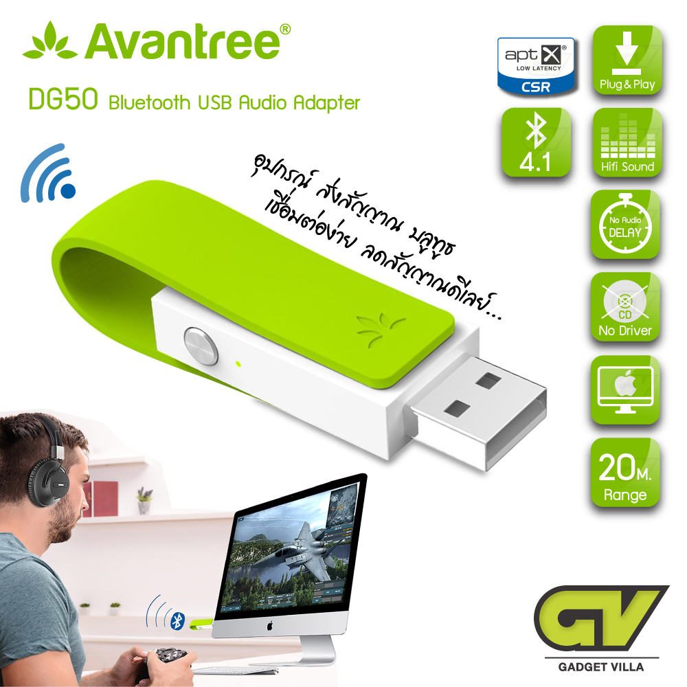Avantree DG50 aptX Low Latency Bluetooth Audio Adapter Transmitter