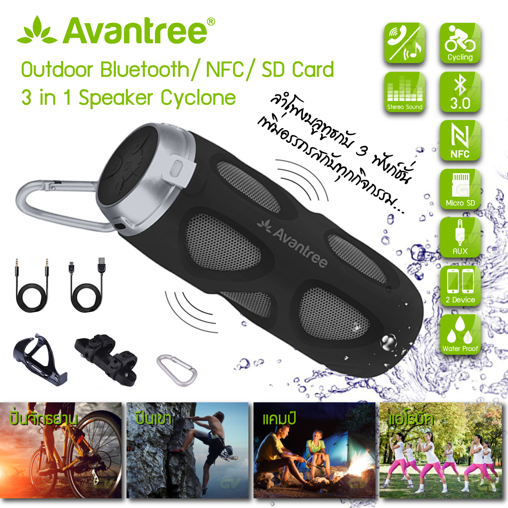 Avantree Cyclone Water Resistant Outdoor Bluetooth/ NFC/ SD Card 3 in 1 Speaker 10W With Microphone Bicycle Camping (Out Door)