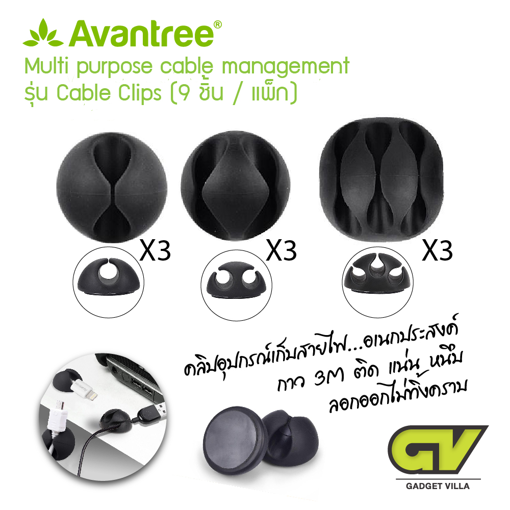 AVANTREE Multi purpose cable management - Cable Clips