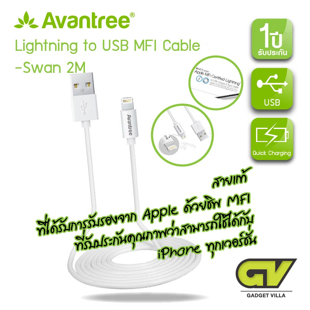 Avantree Lightning Cable for High Speed Data Sync Charge - Swan