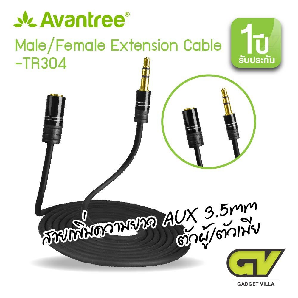 Avantree Male/Female Extension cable [AUX 3.5mm] - TR304