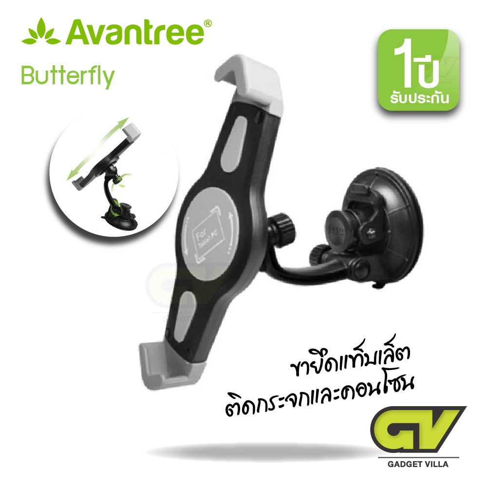 Avantree Universal tablet suction mount - Butterfly