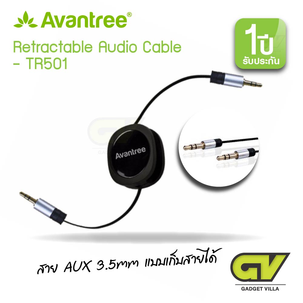 Avantree Retractable Audio 3.5mm AUX Cable รุ่น TR501