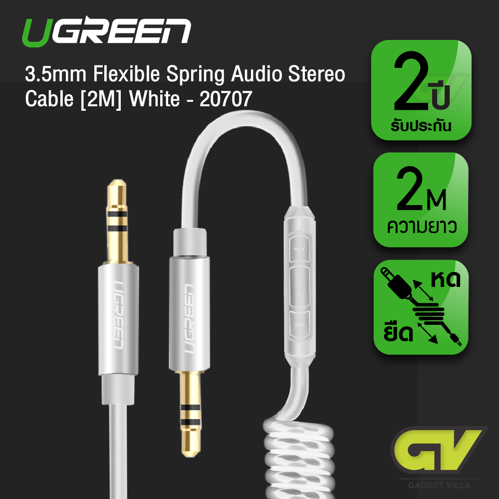 UGREEN รุ่น 20707 AUX 3.5mm Flexible Spring Audio Stereo Cable 2M (White)