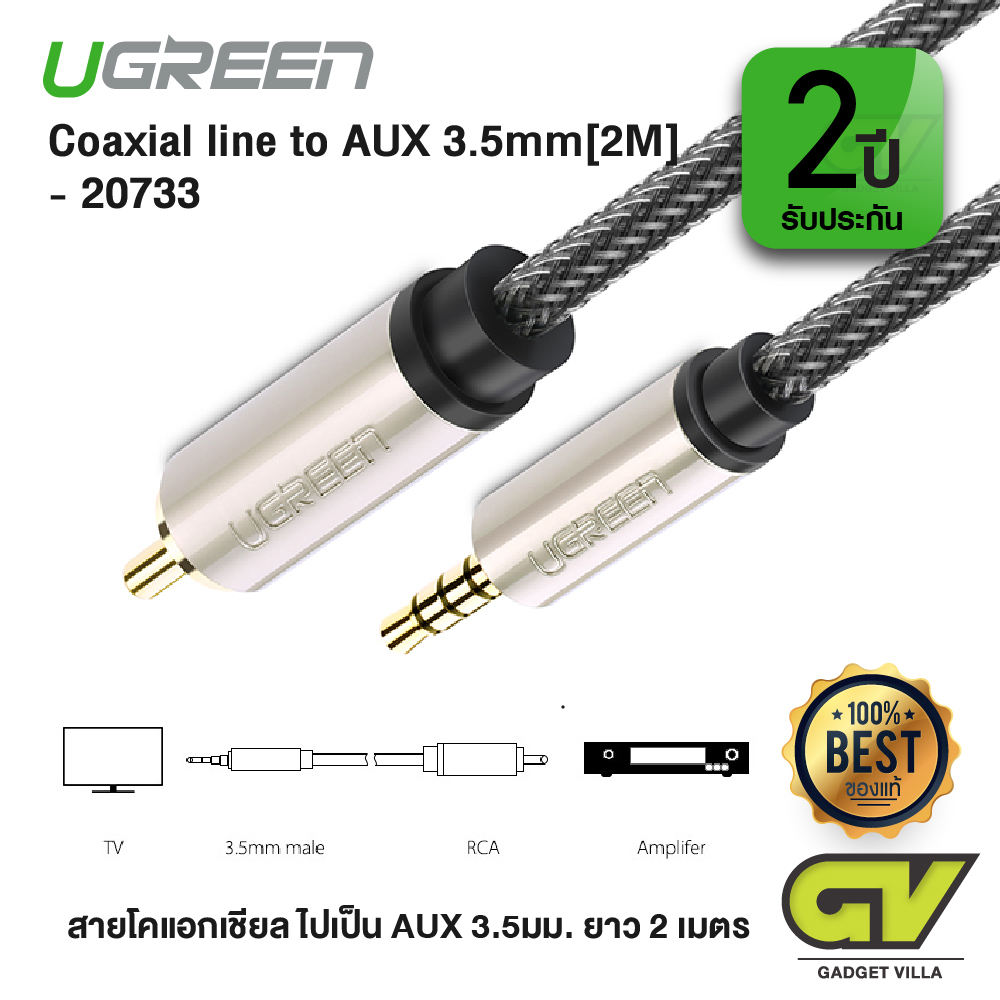 UGREEN รุ่น 20733 สาย RCA ไปเป็น AUX 3.5mm Audio Jack Male to Male Stereo Aux Cable Digital Coaxial Audio Video RCA Cable สำหรับเครื่องเสียง โฮมเธียเตอร์ Amplifier Home Theater 2M