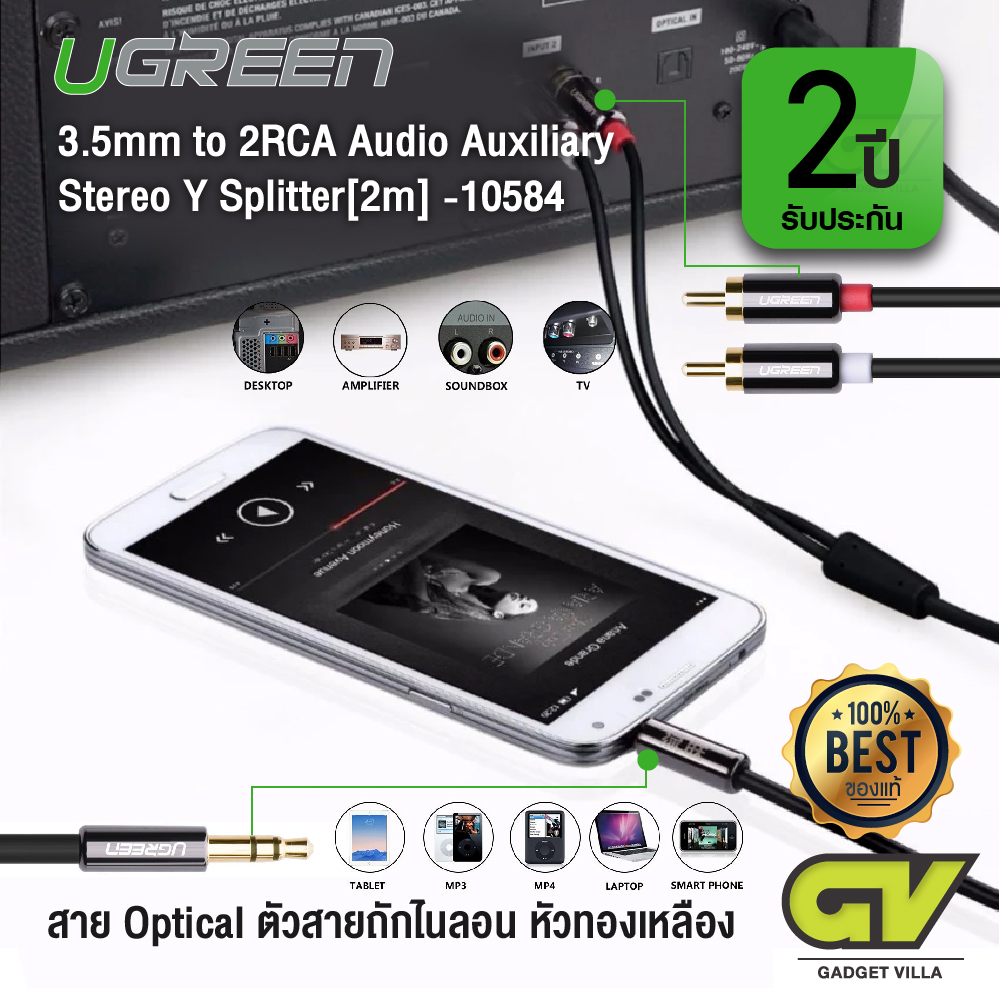 UGREEN รุ่น 10584 3.5mm to 2RCA Audio Auxiliary Stereo Y Splitter Cable 2M