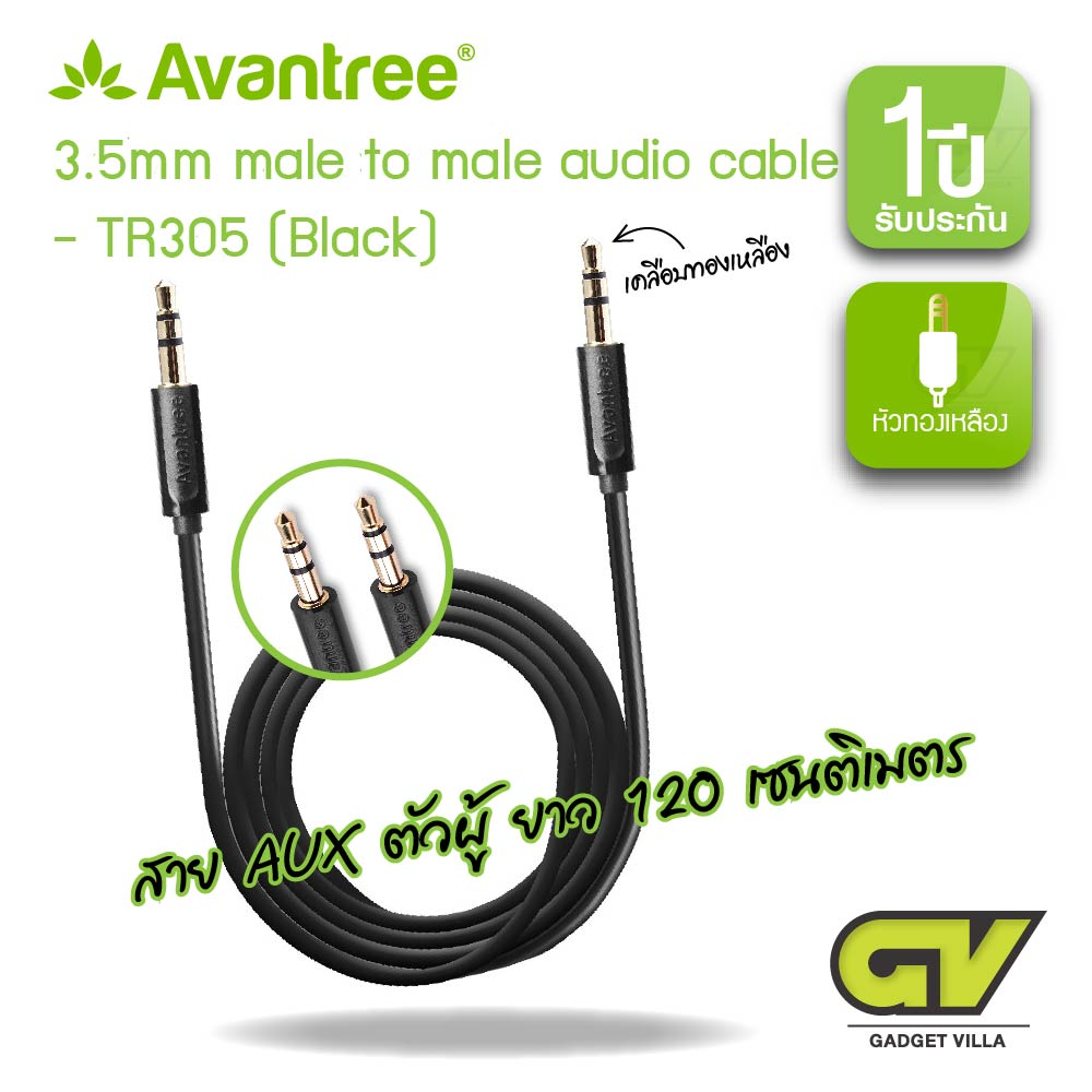 Avantree TR305 3.5mm male to male audio cable (BLK)