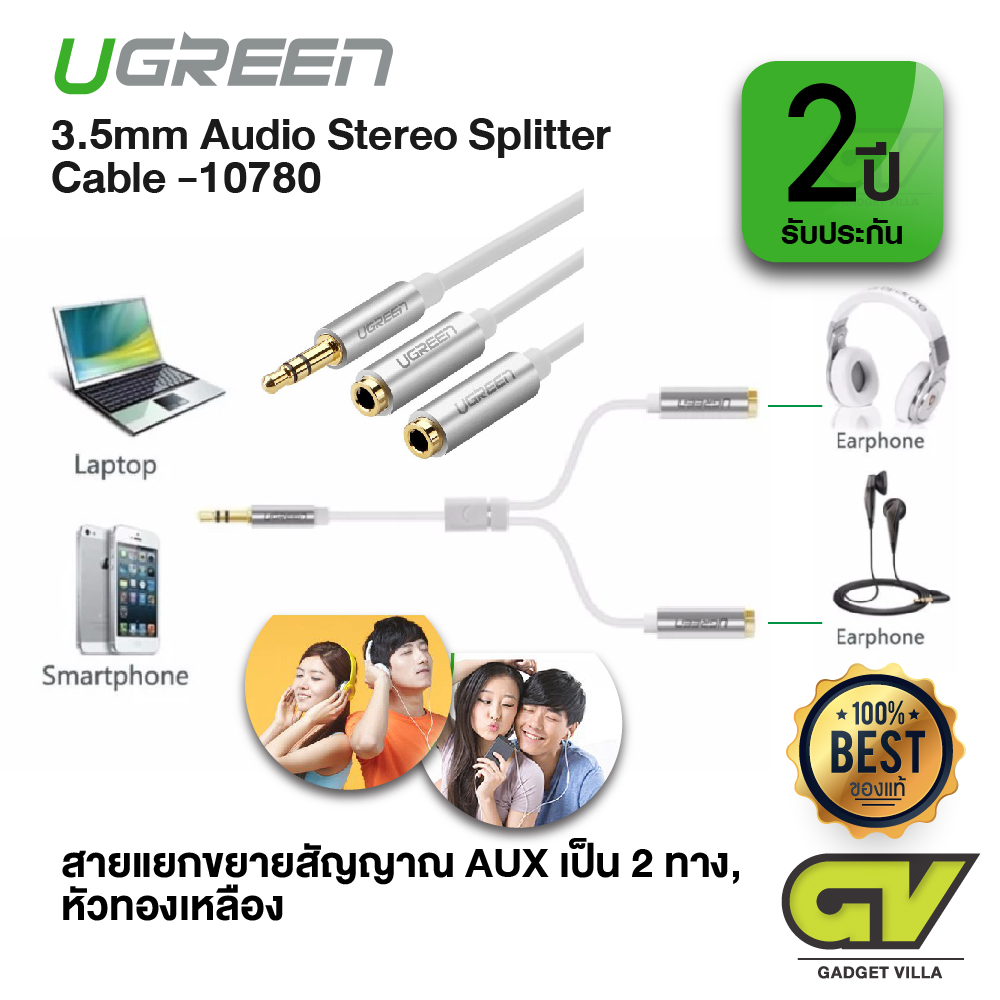 UGREEN - 10780 3.5mm Audio Stereo Y Splitter Cable 3.5mm Male to 2 Port 3.5mm Female for Earphone, Headset Splitter Adapter, Compatible for iPhone, Samsung, LG, Tablets, MP3 players, Metal Silver