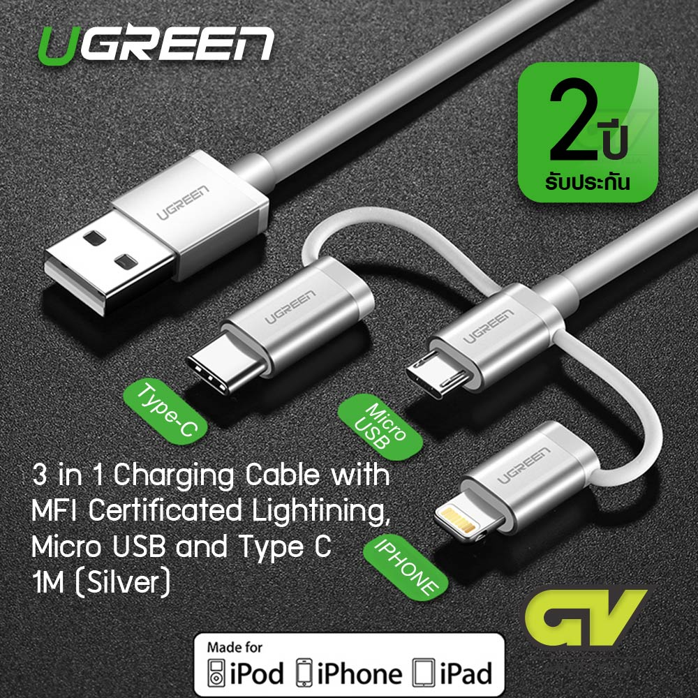 UGREEN รุ่น 30461 3 in 1 Charging Cable with MFI Certificated Lightining, Micro USB and USB C (Type C) for iOS Android Charging and Syncing Compatible with iPhone, Samsung, LG, Nexus Smartphones and More 1M (Silver)