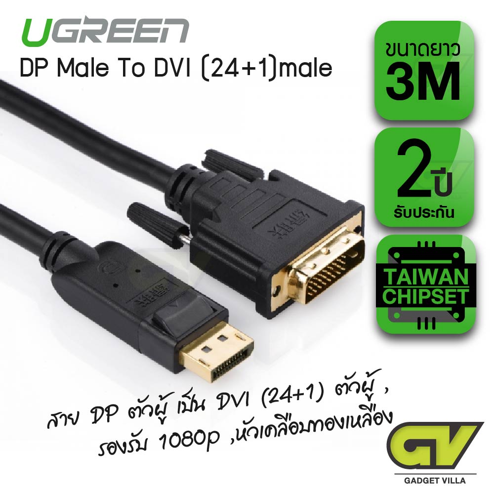 UGREEN รุ่น 10222 Displayport To DVI DP Male to DVI 24+1 Male Audio Video Adapter Cable 1080P Gold Plated with Latches for Laptop/PC to HDTVs/Projectors 3M