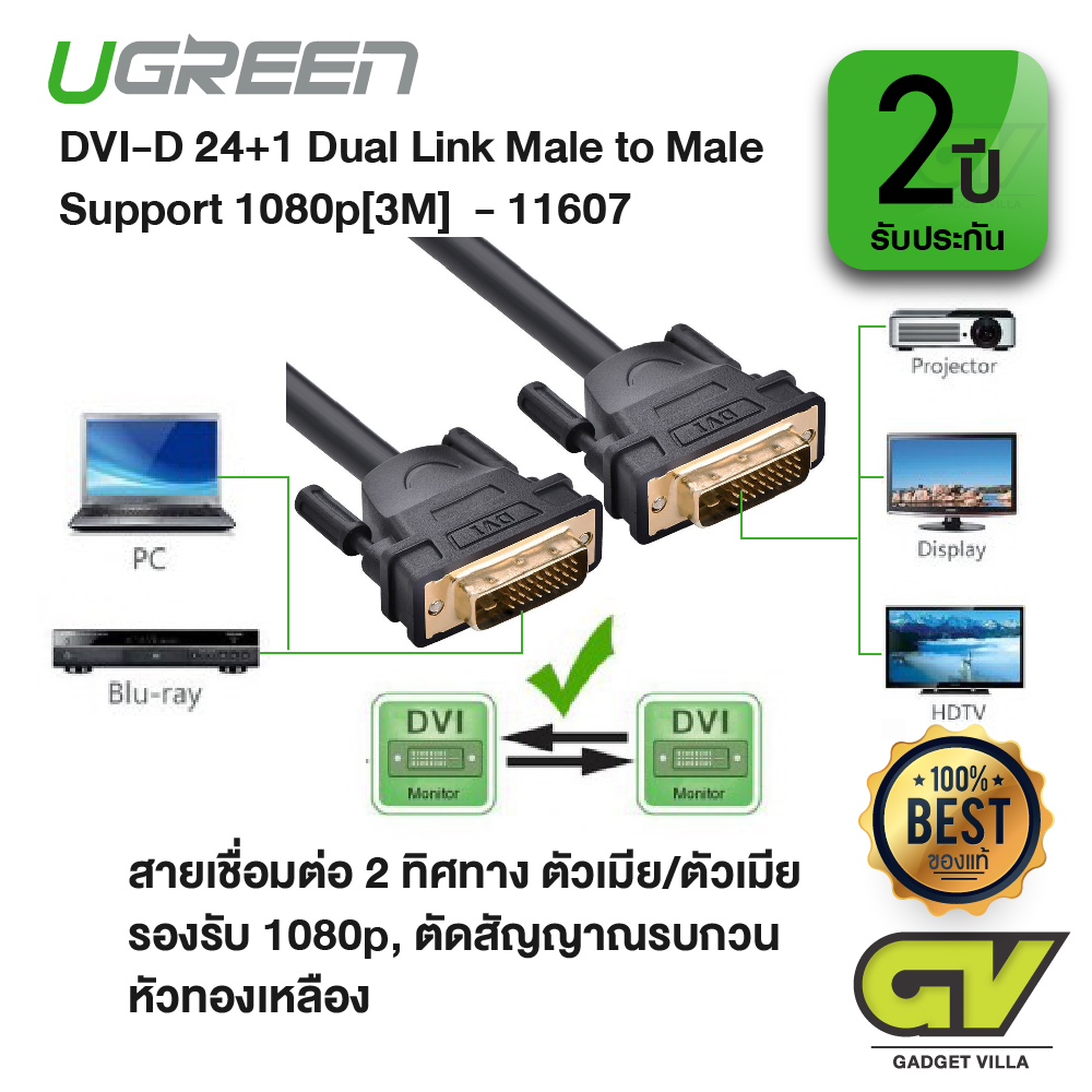 UGREEN รุ่น 11607 สาย หัว DVI-D 24+1 Dual Link Male to Male Digital Video Cable หัวทองเหลือง with Ferrite Core Support 2560x1600 for สำหรับ TV , DVD and Projector, Xbox360, PS4, ทีวี, โปรเจคเตอร์, คอมพิวเตอร์, จอมอนิเตอร์, จอคอม, 3M