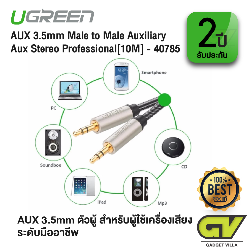 UGREEN รุ่น 40785 สาย AUX 3.5mm Male to Male Auxiliary Aux Stereo Professional HiFi Cable with Silver-Plating Copper Core, Gold Plated, Nylon Braid, Tangle-Free for Audiophile/Musical lovers 10M (สีเงิน)