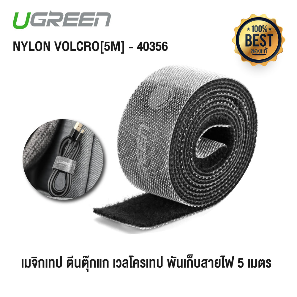 UGREEN - 40356 Nylon Velcro เมจิกเทป ตีนตุ๊กแก เวลโครเทป พันเก็บสาย 5 / Loop Wraps Reusable Fastening Cable Ties Straps Strips for Cords Wire Management