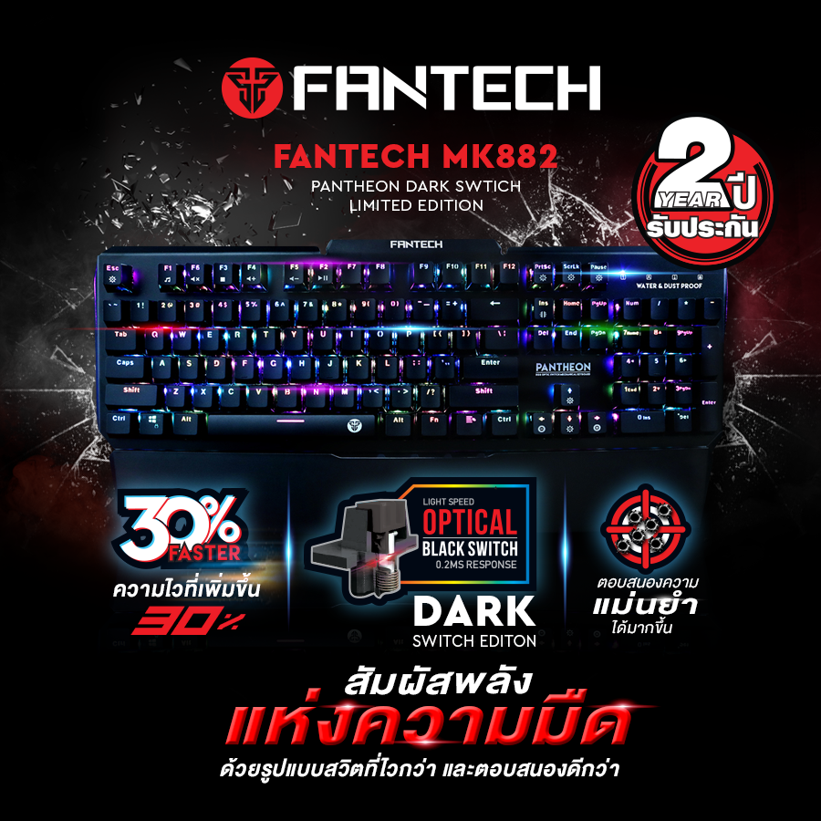 FANTECH PANTHEON MK882 DARK SWTICH LIMITED EDITION
